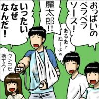 「おい山田!」とか「もえ〜もえ〜」とかもある