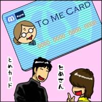 使いたかったら言ってください>東京メトロさん