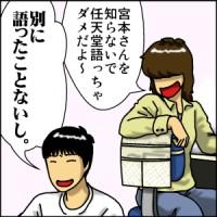 ポケモンアニメの「シゲル」のネタ元らしい