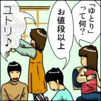 関東ローカルのCMかな?