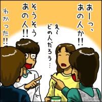 ちなみに、モロ師岡さんでした