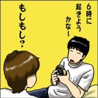 日本語は正しく使いましょう