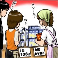回りの紙が50円?